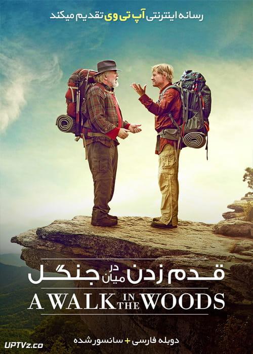 دانلود فیلم A Walk in the Woods 2015 قدم زدن در میان جنگل