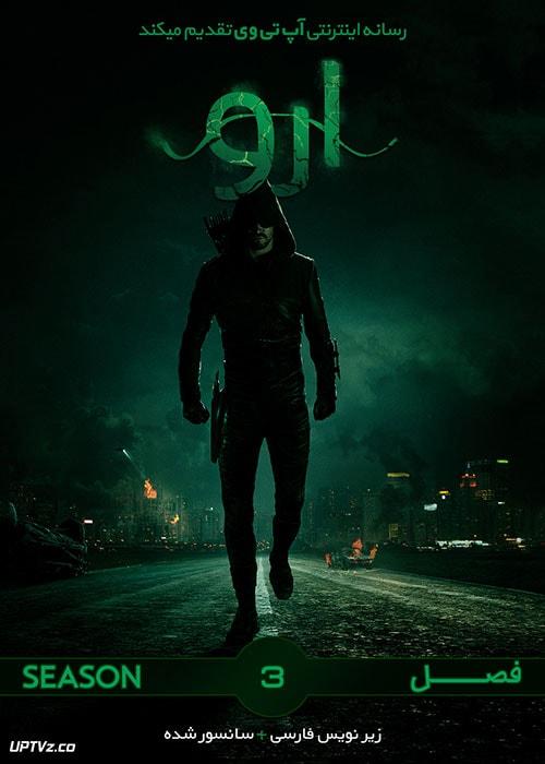 دانلود سریال ارو Arrow فصل سوم با زیرنویس فارسی