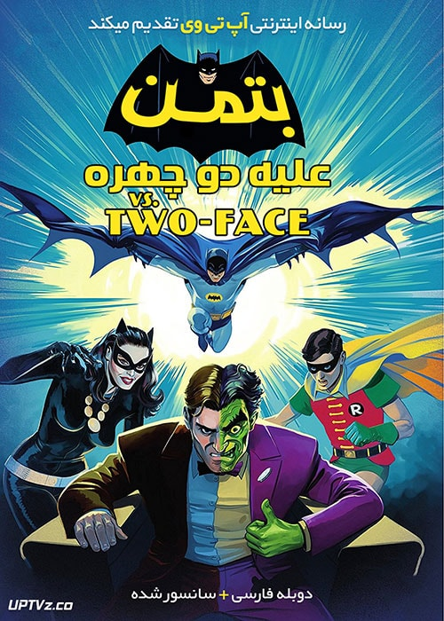 دانلود انیمیشن بتمن علیه مرد دو چهره با دوبله فارسی