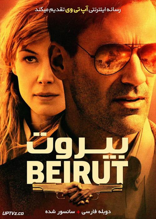 دانلود فیلم Beirut 2018 بیروت با دوبله فارسی