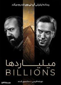دانلود سریال میلیاردها Billions با دوبله فارسی