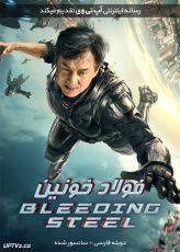 دانلود فیلم Bleeding Steel 2017 فولاد خونین
