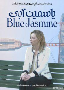 دانلود فیلم Blue Jasmine 2013 یاسمین آبی با زیرنویس فارسی