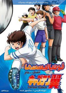 دانلود انیمیشن فوتبالیست ها Captain Tsubasa 2018 فصل دوم با دوبله فارسی