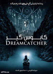 دانلود فیلم Dreamcatcher 2003 کابوس گیر با دوبله فارسی