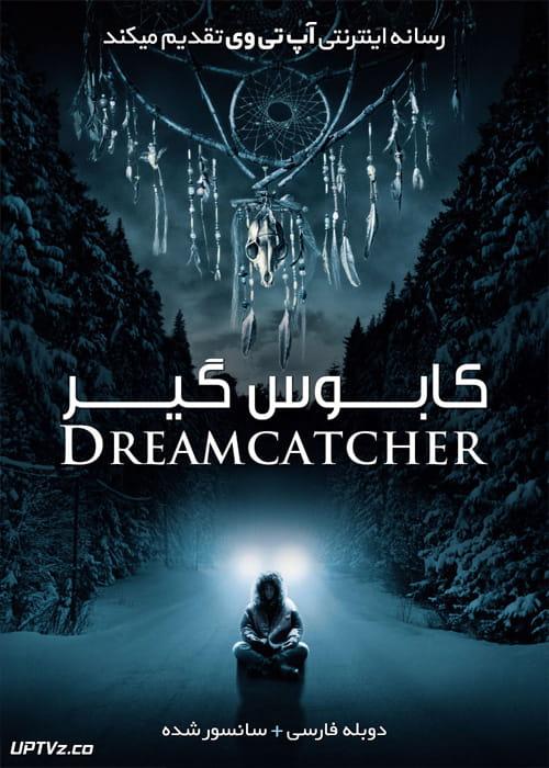 دانلود فیلم Dreamcatcher 2003 کابوس گیر