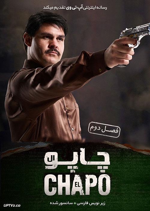 دانلود سریال ال چاپو El Chapo فصل دوم با زیرنویس فارسی