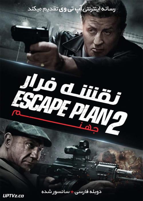 دانلود فیلم Escape Plan 2 Hades 2018 نقشه فرار 2 جهنم با دوبله فارسی
