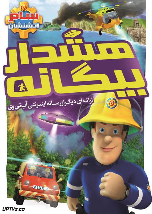 دانلود انیمیشن سام آتشنشان هشدار بیگانه Fireman Sam Alien Alert The Movie