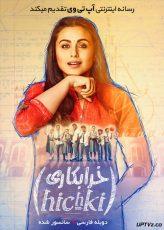 دانلود فیلم Hichki 2018 خرابکاری با دوبله فارسی