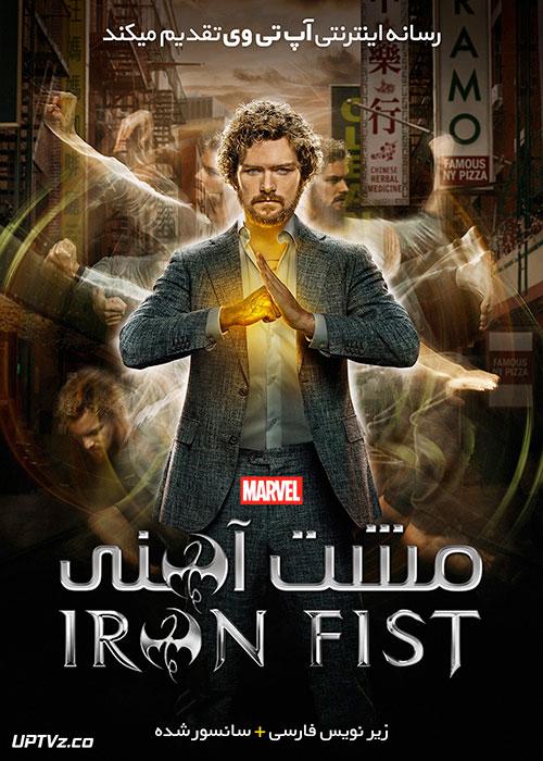 دانلود سریال مشت آهنی Iron Fist با زیرنویس فارسی