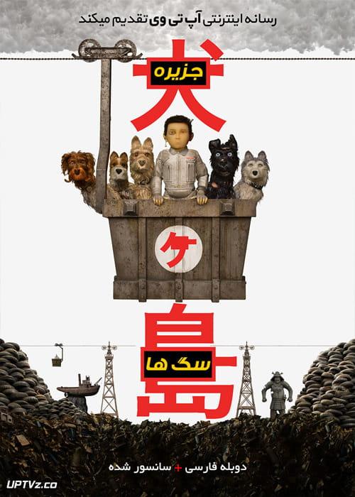 دانلود انیمیشن جزیره سگ ها Isle of Dogs 2018 دوبله فارسی