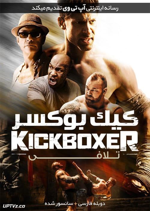 دانلود فیلم Kickboxer Retaliation 2018 کیک بوکسر تلافی