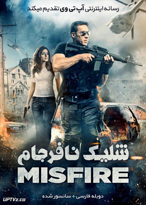 دانلود فیلم Misfire 2014 شلیک نافرجام