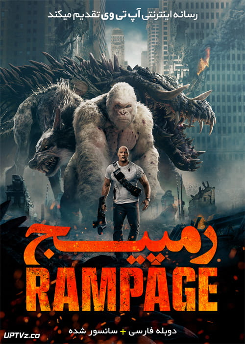 دانلود فیلم Rampage 2018 رمپیج با دوبله فارسی