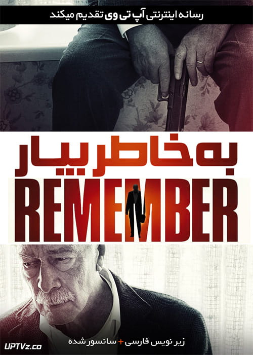 دانلود فیلم Remember 2015 به خاطر بیار