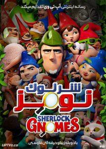 دانلود انیمیشن شرلوک نومز Sherlock Gnomes 2018 دوبله فارسی