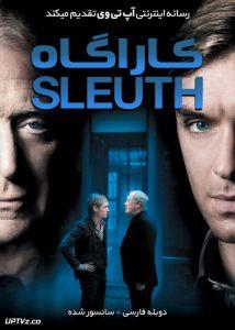 دانلود فیلم Sleuth 2007 کاراگاه با دوبله فارسی