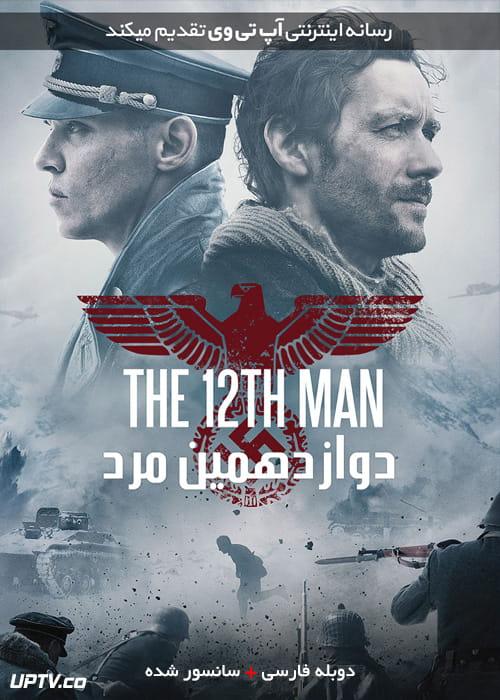 دانلود فیلم The 12th Man 2017 دوازدهمین مرد با دوبله فارسی