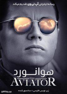دانلود فیلم The Aviator 2004 هوانورد با زیرنویس فارسی