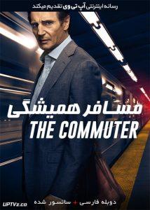 دانلود فیلم The Commuter 2018 مسافر همیشگی با دوبله فارسی