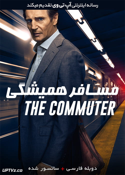 دانلود فیلم The Commuter 2018 مسافر همیشگی