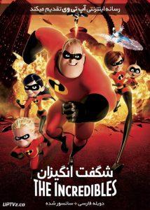 دانلود انیمیشن شگفت انگیزان The Incredibles 2004 دوبله فارسی