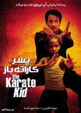 دانلود فیلم The Karate Kid 2010 پسر کاراته باز