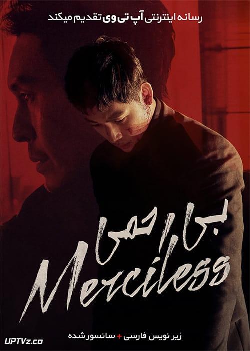 دانلود فیلم The Merciless 2017 بی رحم