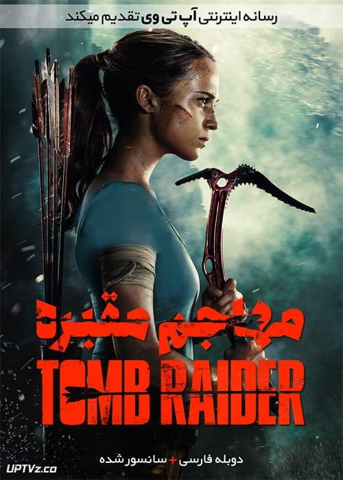 دانلود فیلم Tomb Raider 2018 مهاجم مقبره