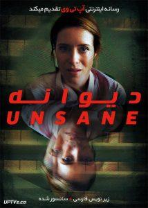 دانلود فیلم Unsane 2018 دیوانه با زیرنویس فارسی