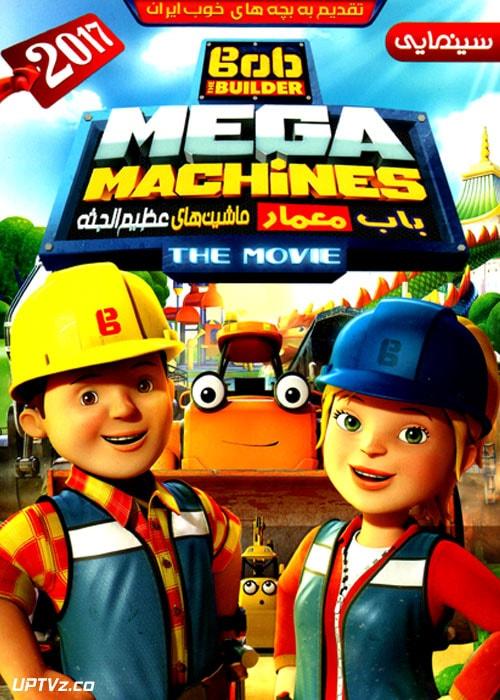 دانلود انیمیشن باب معمار Bob Builder دوبله فارسی