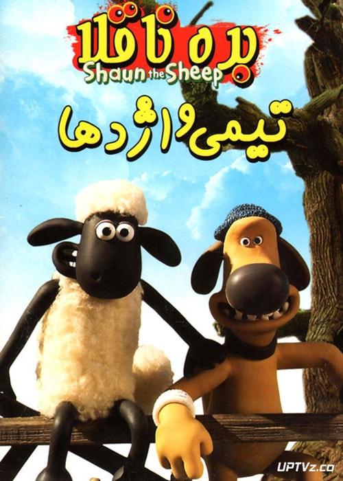 دانلود انیمیشن بره ناقلا تیمی و اژدها Shaun the Sheep با دوبله فارسی