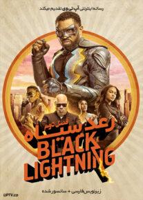 دانلود سریال رعد سیاه Black Lightning فصل دوم