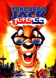 دانلود انیمیشن جک کانگورو Kangaroo Jack با دوبله فارسی