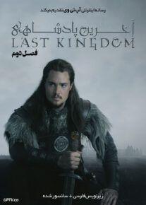 دانلود سریال آخرین امپراطوری The Last Kingdom فصل دوم