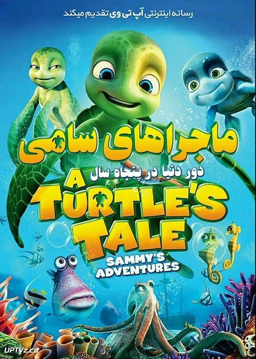 دانلود انیمیشن سامی دور دنیا در 50 سال Sammys Adventures 2010 دوبله فارسی