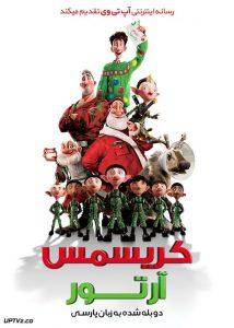 دانلود انیمیشن کریسمس آرتور Arthur Christmas 2011 دوبله فارسی
