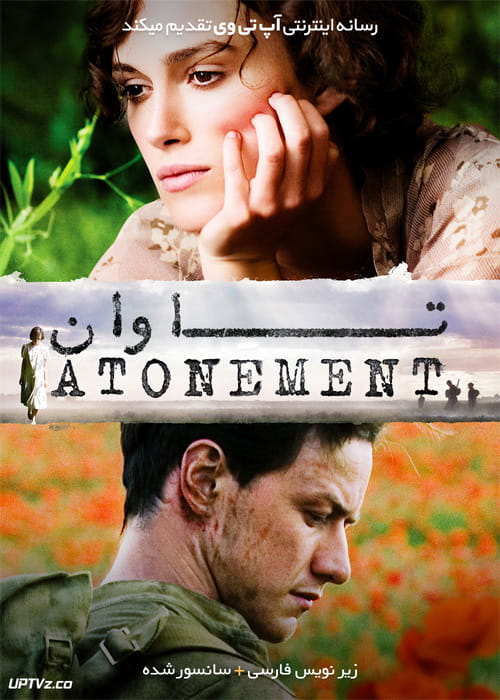 دانلود فیلم Atonement 2007 تاوان