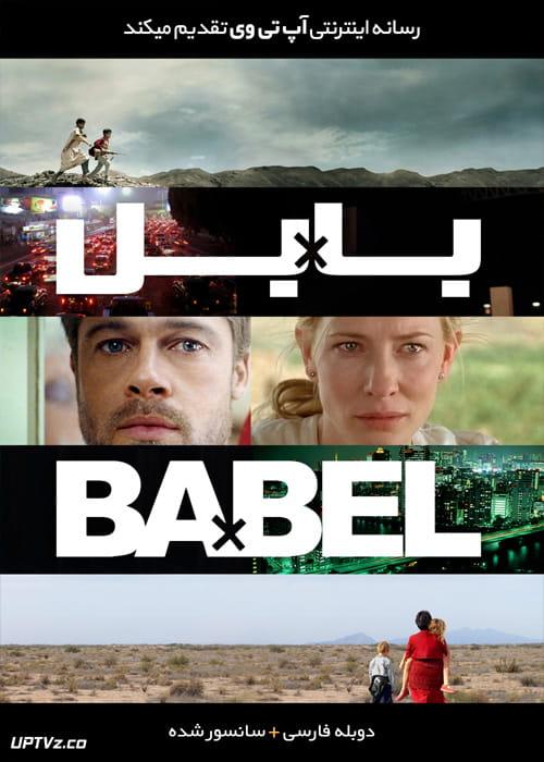 دانلود فیلم Babel 2006 بابل