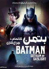 دانلود انیمیشن بتمن گاتهام با چراغ گاز Batman Gotham by Gaslight 2018