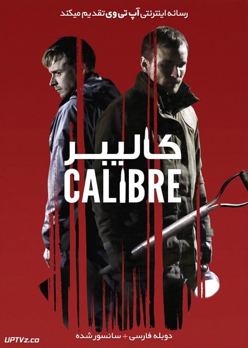 دانلود فیلم Calibre 2018 کالیبر
