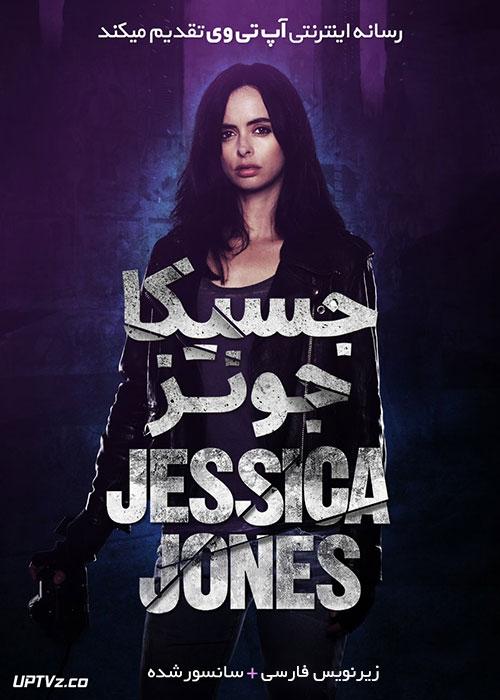 دانلود سریال جسیکا جونز Jessica Jones با زیرنویس فارسی