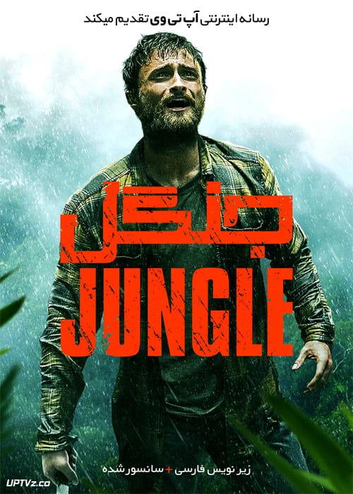 دانلود فیلم Jungle 2017 جنگل