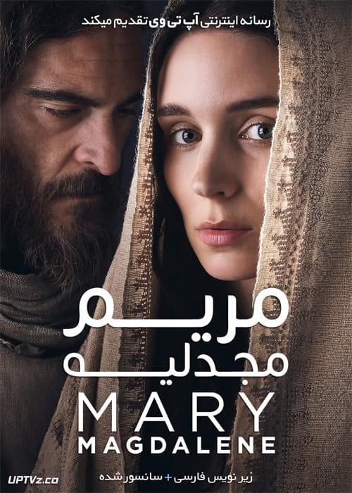 دانلود فیلم Mary Magdalene 2018 مریم مجدلیه