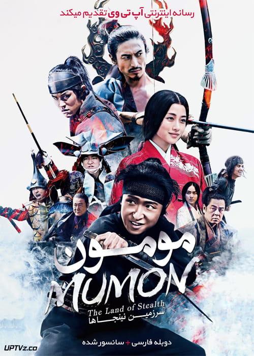 دانلود فیلم Mumon The Land of Stealth 2017 مومون سرزمین نینجاها با دوبله فارسی