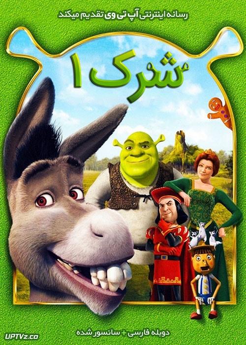 دانلود انیمیشن شرک Shrek 2001 دوبله فارسی