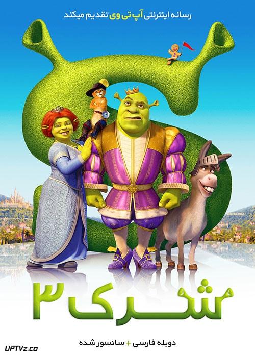 دانلود انیمیشن شرک 3 Shrek 2007 دوبله فارسی
