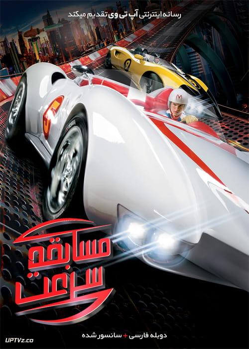 دانلود فیلم Speed Racer 2008 مسابقه سرعت