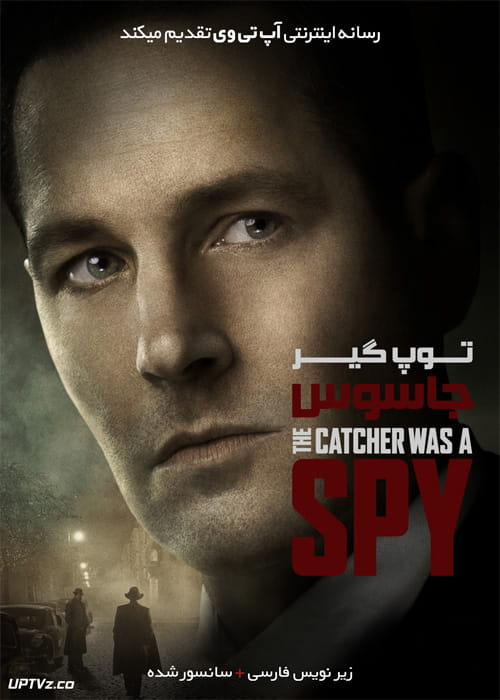 دانلود فیلم The Catcher Was a Spy 2018 توپ گیر جاسوس